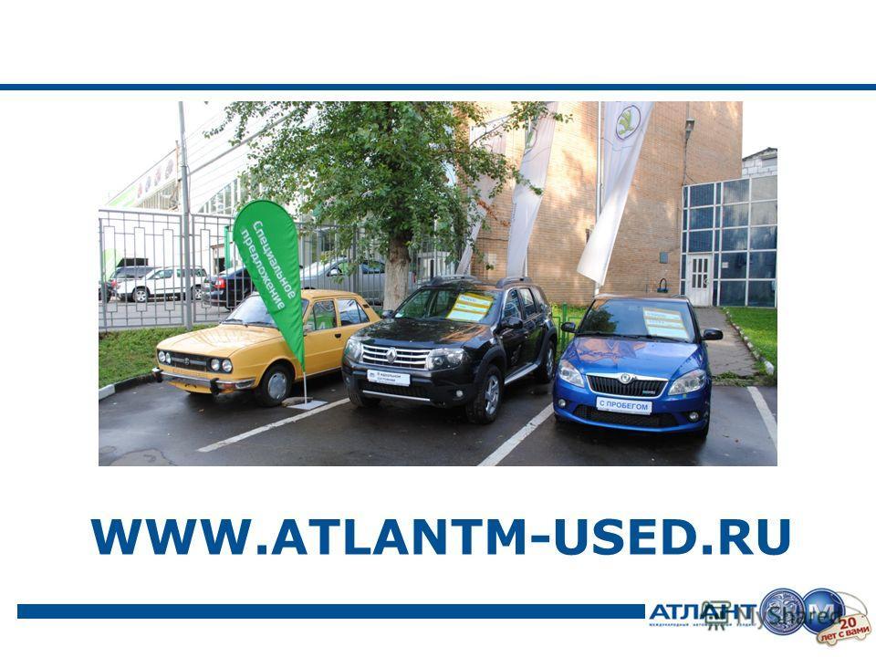 WWW.ATLANTM-USED.RU