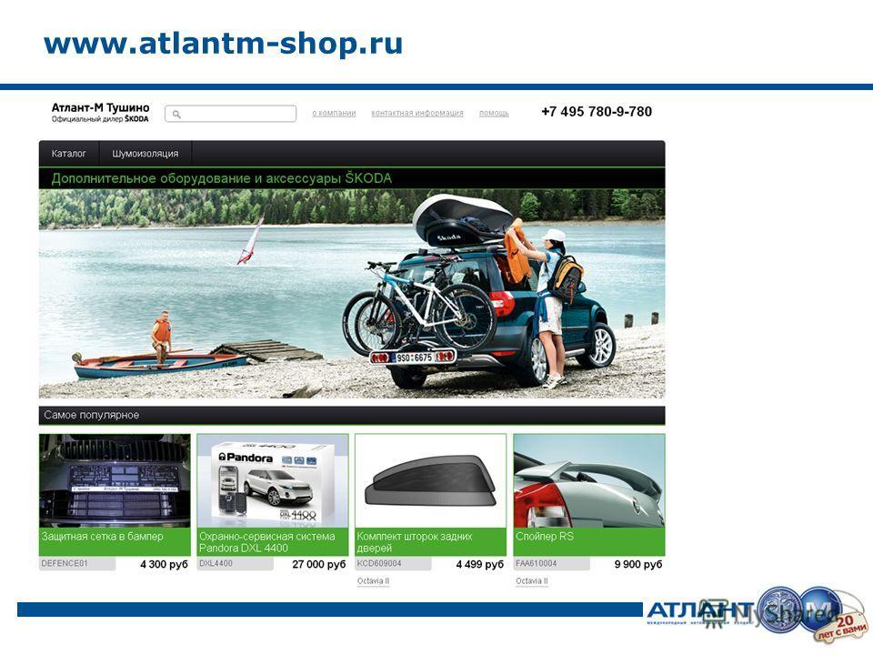 www.atlantm-shop.ru