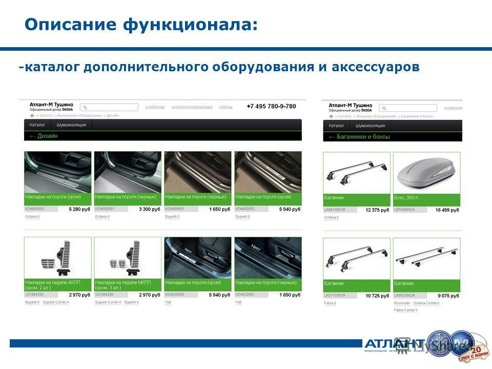 -каталог дополнительного оборудования и аксессуаров Описание функционала: