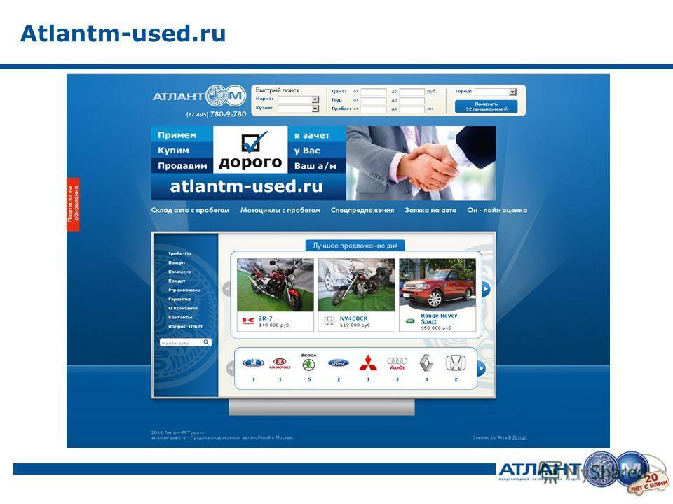 Atlantm-used.ru