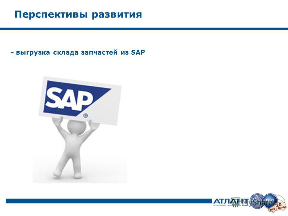 - выгрузка склада запчастей из SAP Перспективы развития