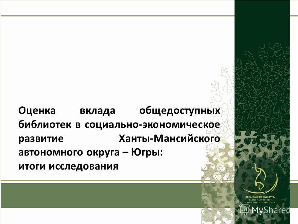 Оценка вклада общедоступных библиотек в социально-экономическое развитие Ханты-Мансийского автономного округа – Югры: итоги исследования