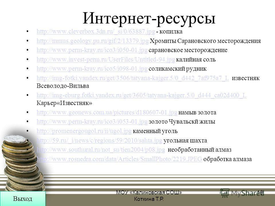 Интернет-ресурсы http://www.cleverbox.3dn.ru/_si/0/63887. jpg - копилкаhttp://www.cleverbox.3dn.ru/_si/0/63887. jpg http://mmus.geology.pu.ru/gif/2/13379. jpg Хромиты Сарановского месторожденияhttp://mmus.geology.pu.ru/gif/2/13379. jpg http://www.per