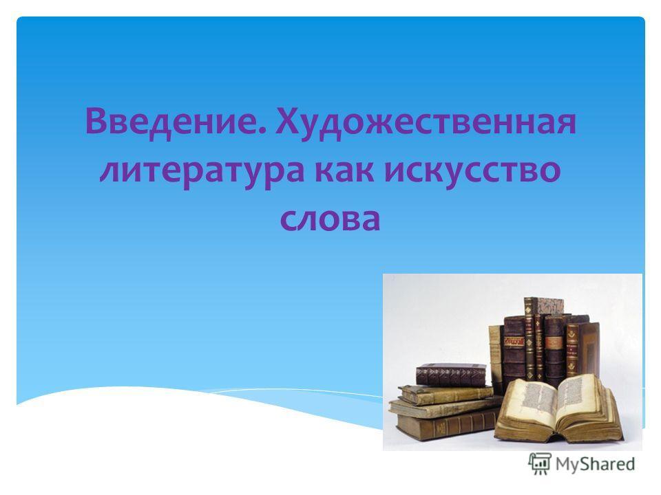 Введение. Художественная литература как искусство слова