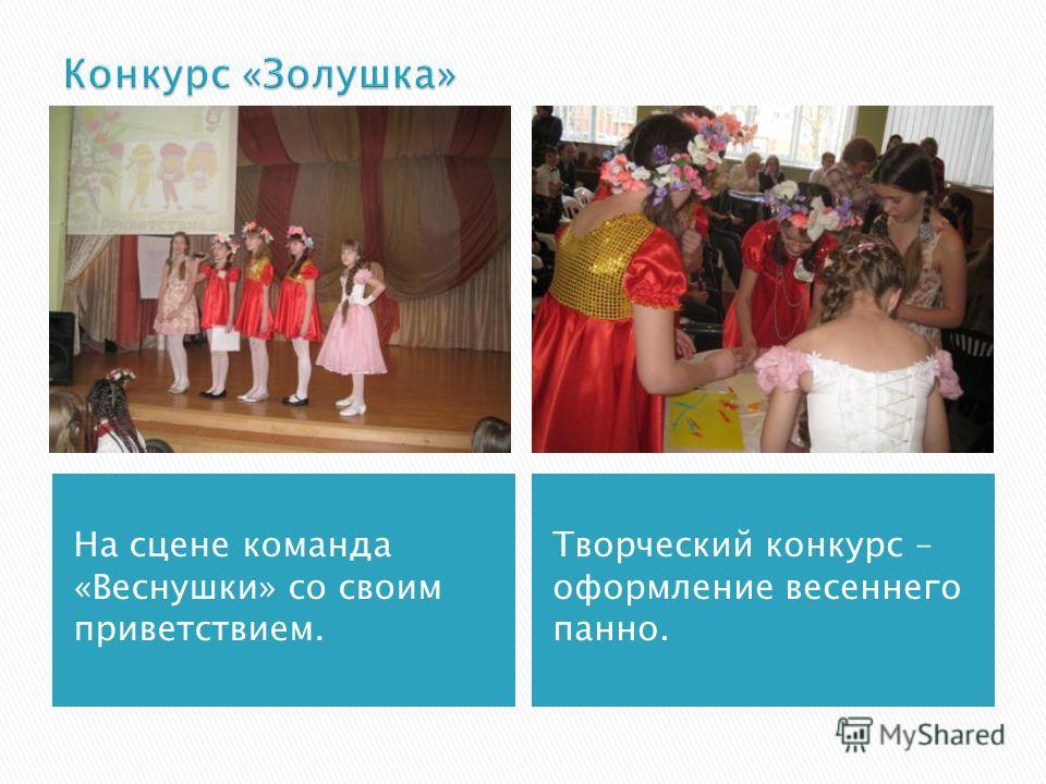 На сцене команда «Веснушки» со своим приветствием. Творческий конкурс – оформление весеннего панно.