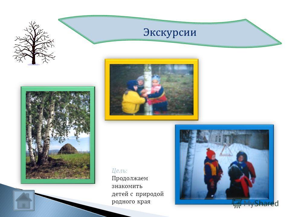 Экскурсии Цель: Продолжаем знакомить детей с природой родного края