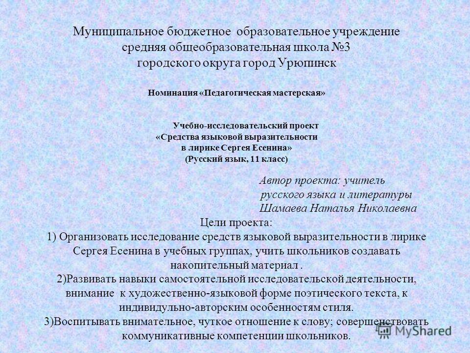Муниципальное бюджетное образовательное учреждение средняя общеобразовательная школа 3 городского округа город Урюпинск Номинация «Педагогическая мастерская» Учебно-исследовательский проект «Средства языковой выразительности в лирике Сергея Есенина»