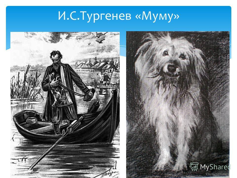 И.С.Тургенев «Муму»