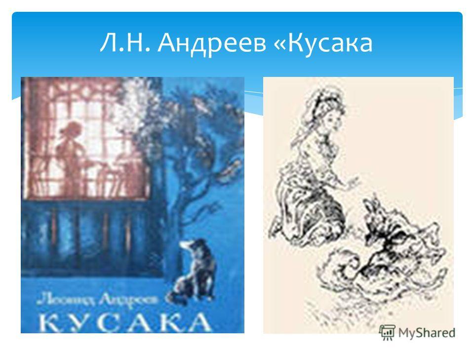Л.Н. Андреев «Кусака
