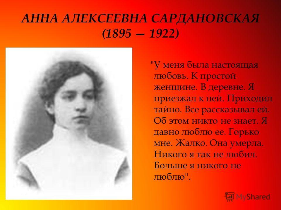 АННА АЛЕКСЕЕВНА САРДАНОВСКАЯ (1895 1922)