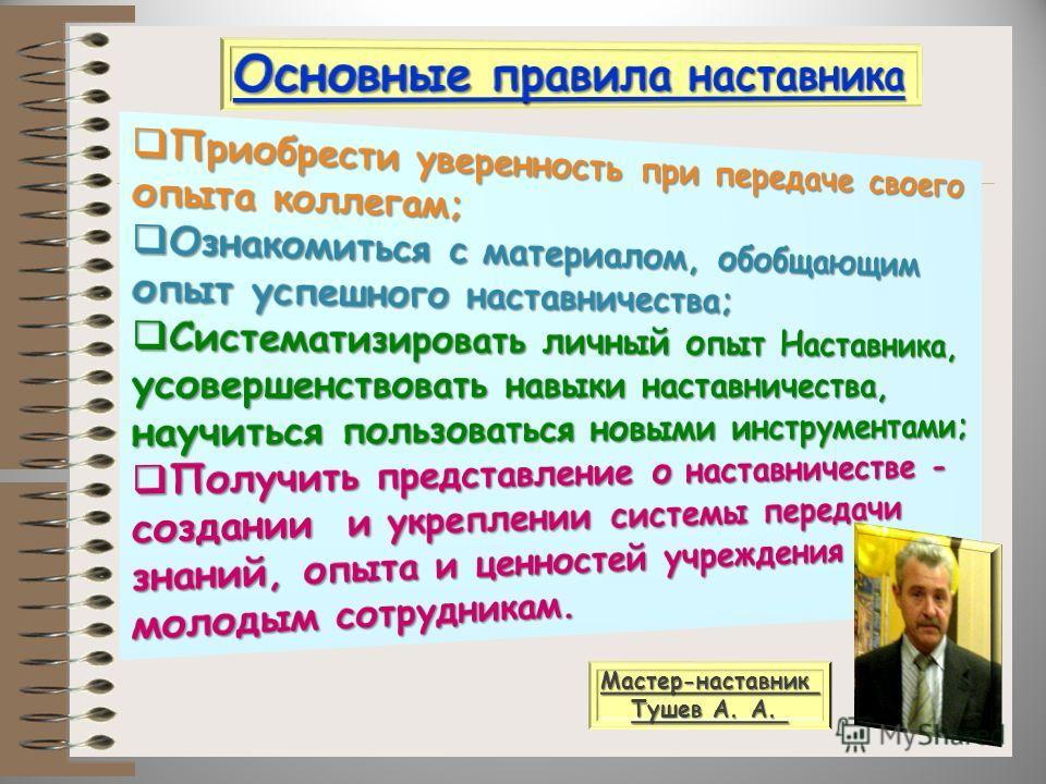 Мастер-наставник Тушев А. А.