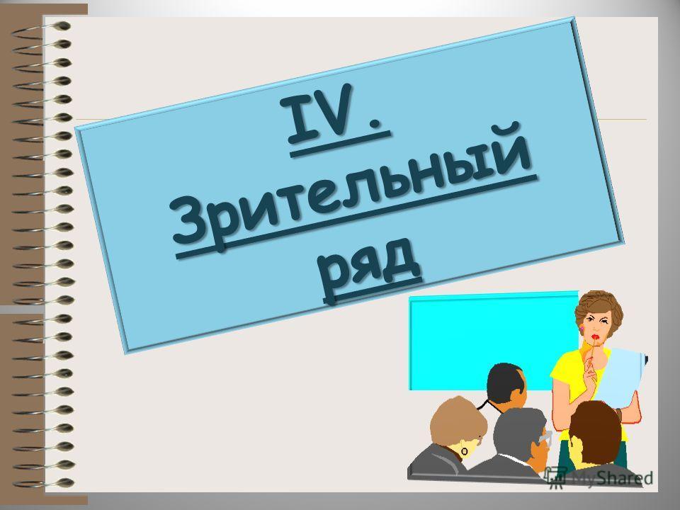 IV. Зрительный ряд