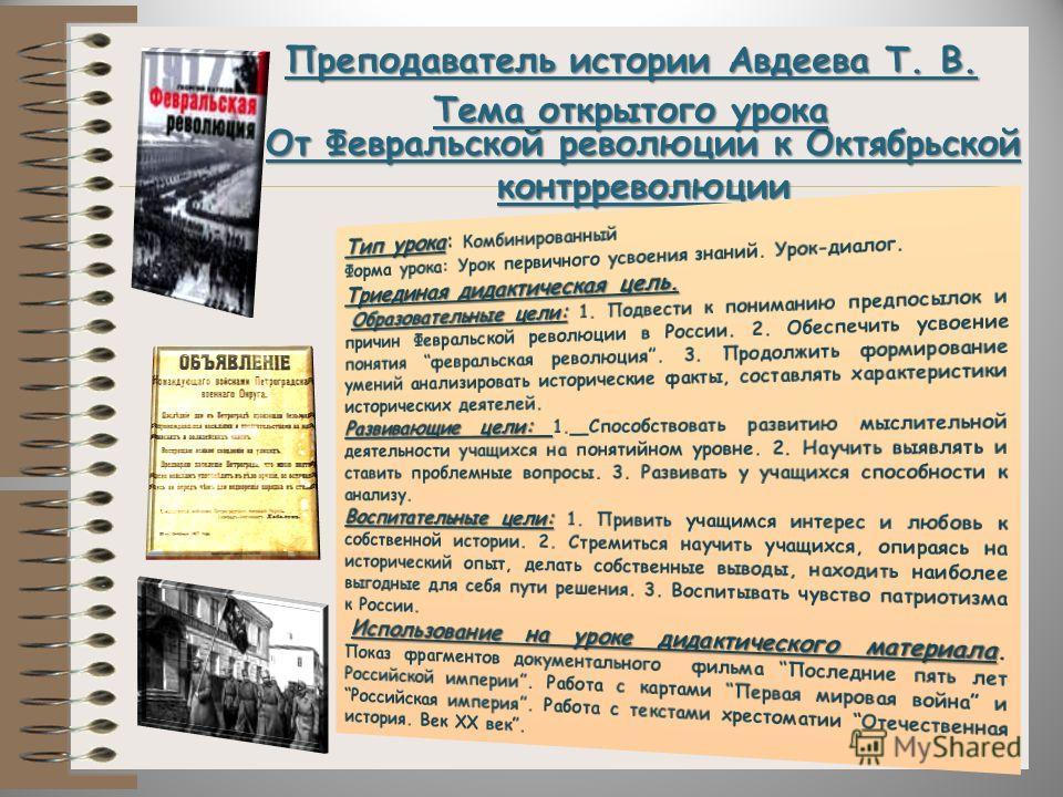 От Февральской революции к Октябрьской контрреволюции Преподаватель истории Авдеева Т. В. Тема открытого урока