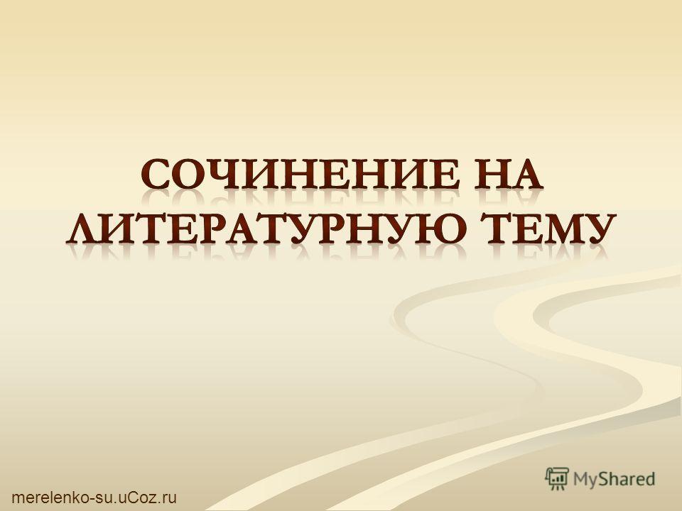 merelenko-su.uCoz.ru