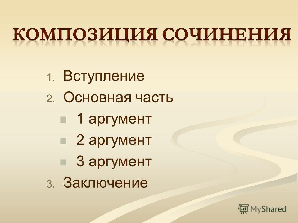 1. 1. Вступление 2. 2. Основная часть 1 аргумент 2 аргумент 3 аргумент 3. 3. Заключение