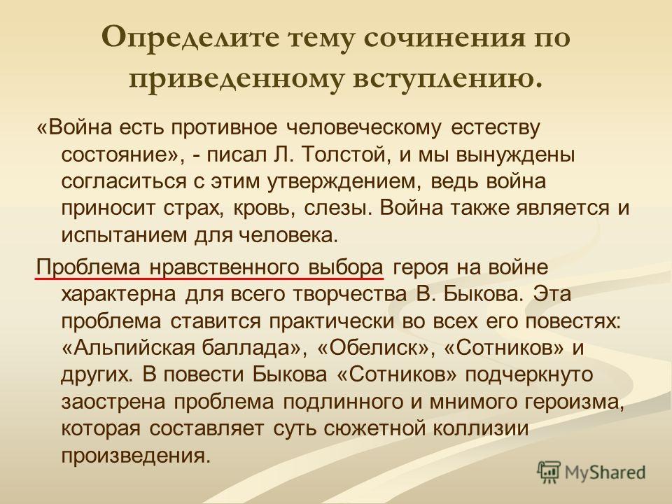 Определите тему сочинения по приведенному вступлению. «Война есть противное человеческому естеству состояние», - писал Л. Толстой, и мы вынуждены согласиться с этим утверждением, ведь война приносит страх, кровь, слезы. Война также является и испытан