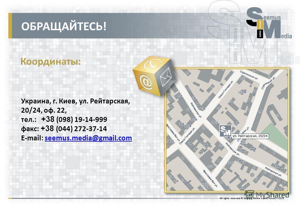 ОБРАЩАЙТЕСЬ! Координаты: Украина, г. Киев, ул. Рейтарская, 20/24, оф. 22, тел.: +38 (098) 19-14-999 факс: +38 (044) 272-37-14 E-mail: seemus.media@gmail.comseemus.media@gmail.com All rights reserved © Seemus Media sales house 2013
