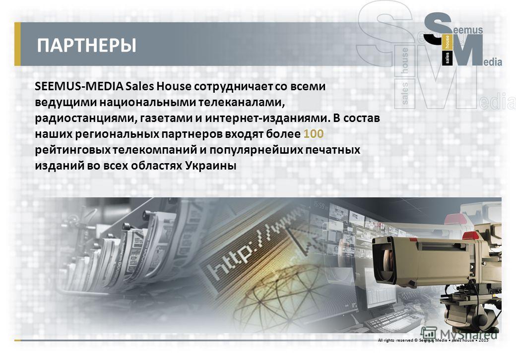 ПАРТНЕРЫ SEEMUS-MEDIA Sales House сотрудничает со всеми ведущими национальными телеканалами, радиостанциями, газетами и интернет-изданиями. В состав наших региональных партнеров входят более 100 рейтинговых телекомпаний и популярнейших печатных издан