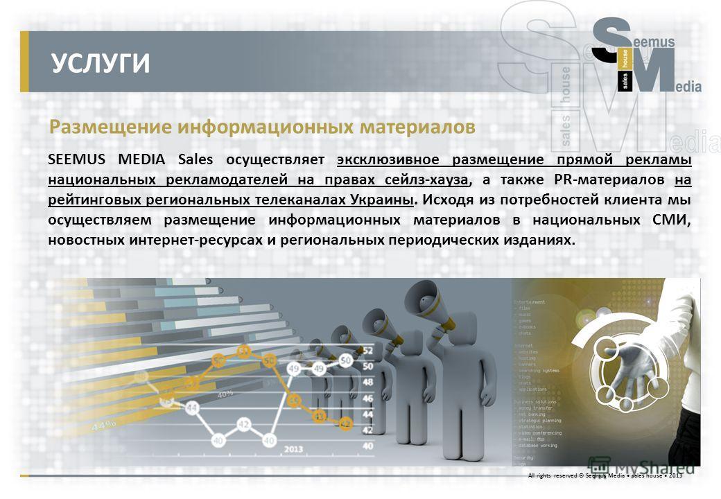 УСЛУГИ Размещение информационных материалов SEEMUS MEDIA Sales осуществляет эксклюзивное размещение прямой рекламы национальных рекламодателей на правах сейлз-хауса, а также PR-материалов на рейтинговых региональных телеканалах Украины. Исходя из пот