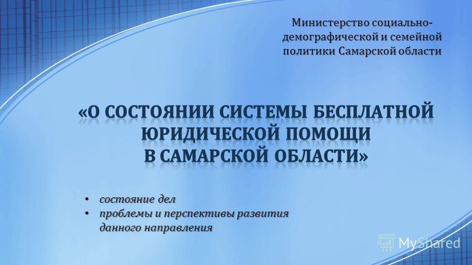 состояние дел состояние дел проблемы и перспективы развития данного направления проблемы и перспективы развития данного направления Министерство социально- демографической и семейной политики Самарской области