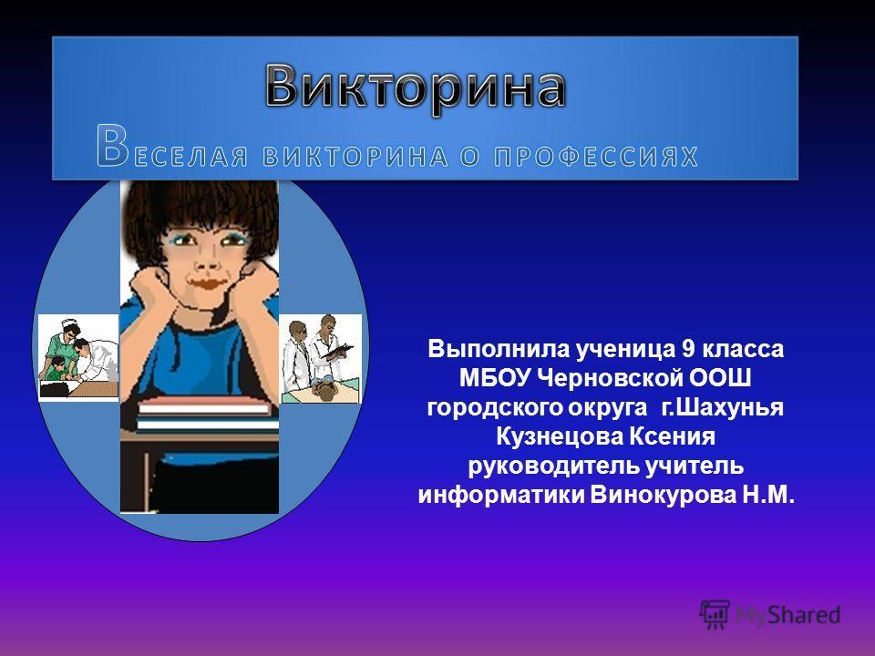Сценарий юмористическая викторина