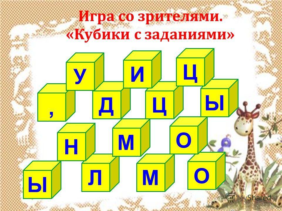 ДЦ, ЛМ Н Ы Ц У Игра со зрителями. «Кубики с заданиями» И М О О Ы