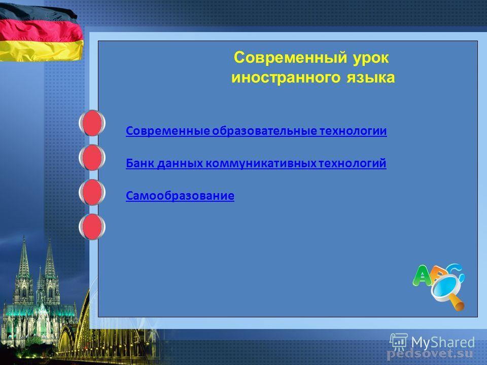 Современный урок иностранного языка Современные образовательные технологии Банк данных коммуникативных технологий Самообразование