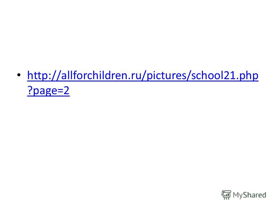 http://allforchildren.ru/pictures/school21. php ?page=2 http://allforchildren.ru/pictures/school21. php ?page=2