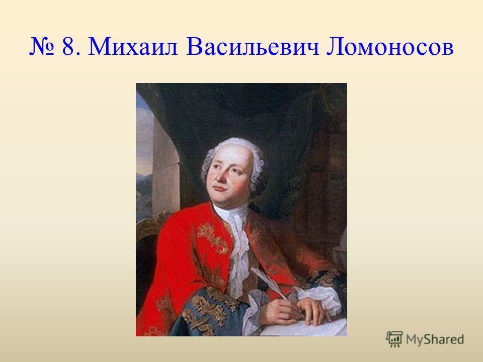 8. Михаил Васильевич Ломоносов