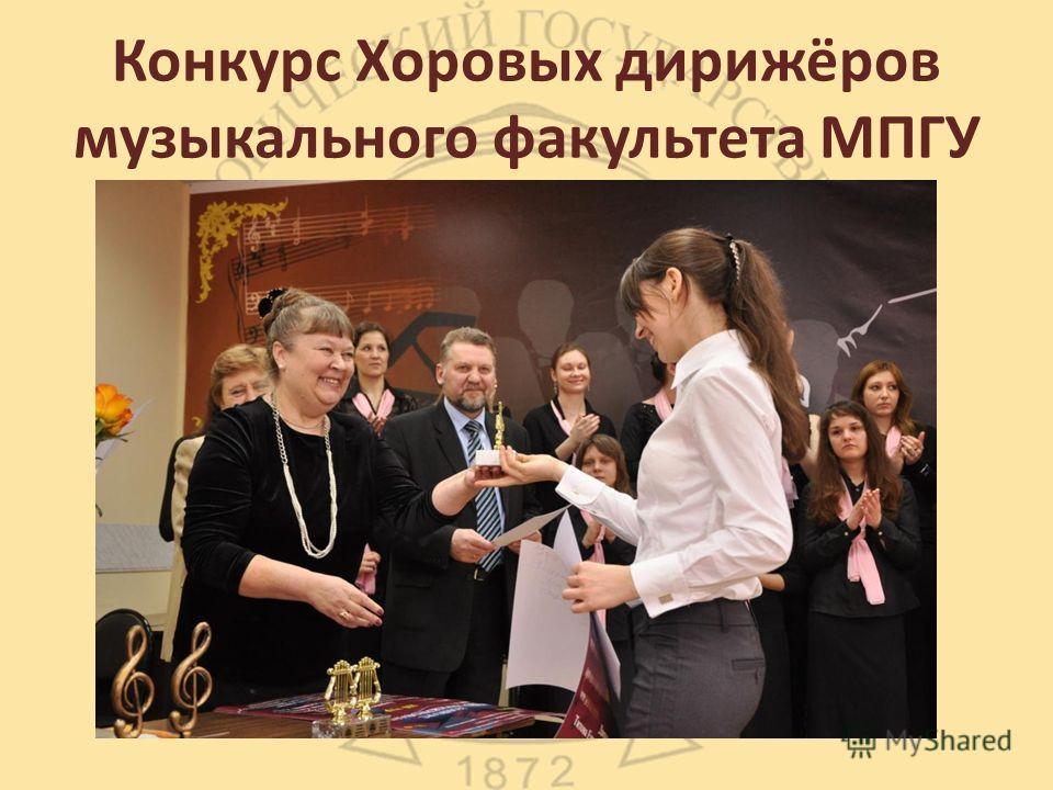 Конкурс Хоровых дирижёров музыкального факультета МПГУ