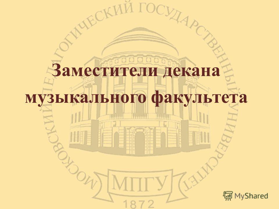 Заместители декана музыкального факультета