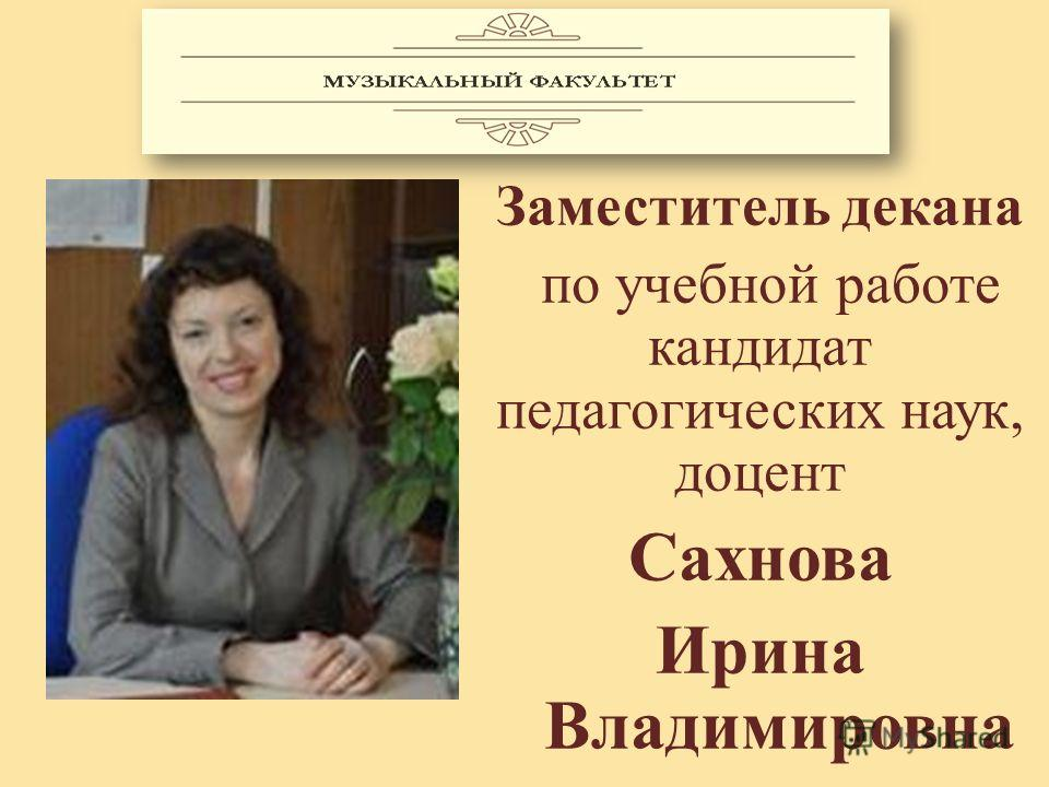 Заместитель декана по учебной работе кандидат педагогических наук, доцент Сахнова Ирина Владимировна