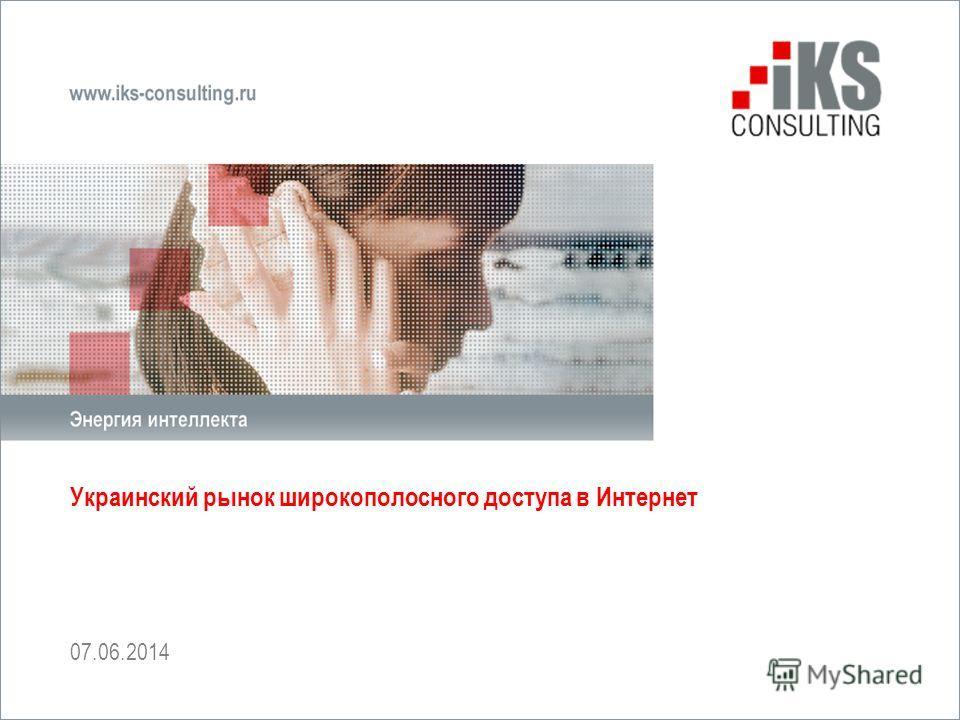 07.06.2014 Украинский рынок широкополосного доступа в Интернет