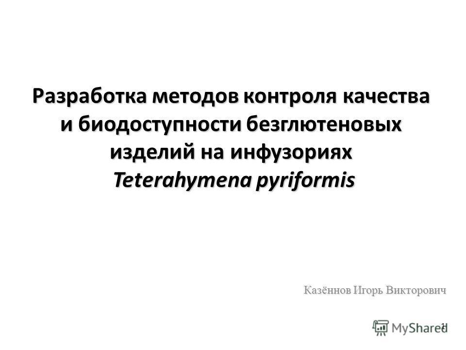 1 Разработка методов контроля качества и биодоступности безглютеновых изделий на инфузориях Teterahymena pyriformis Казённов Игорь Викторович