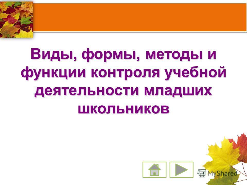 Виды, формы, методы и функции контроля учебной деятельности младших школьников