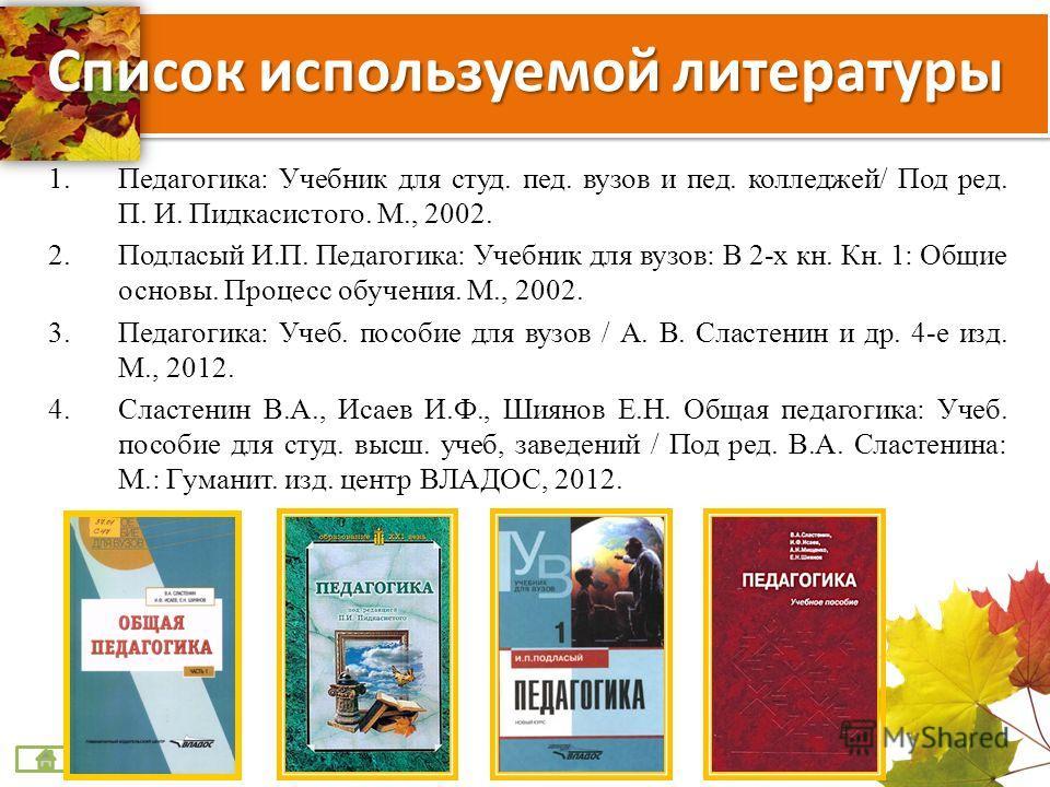 Скачать учебник педагогика подласый книга 2: скачать книги epud.