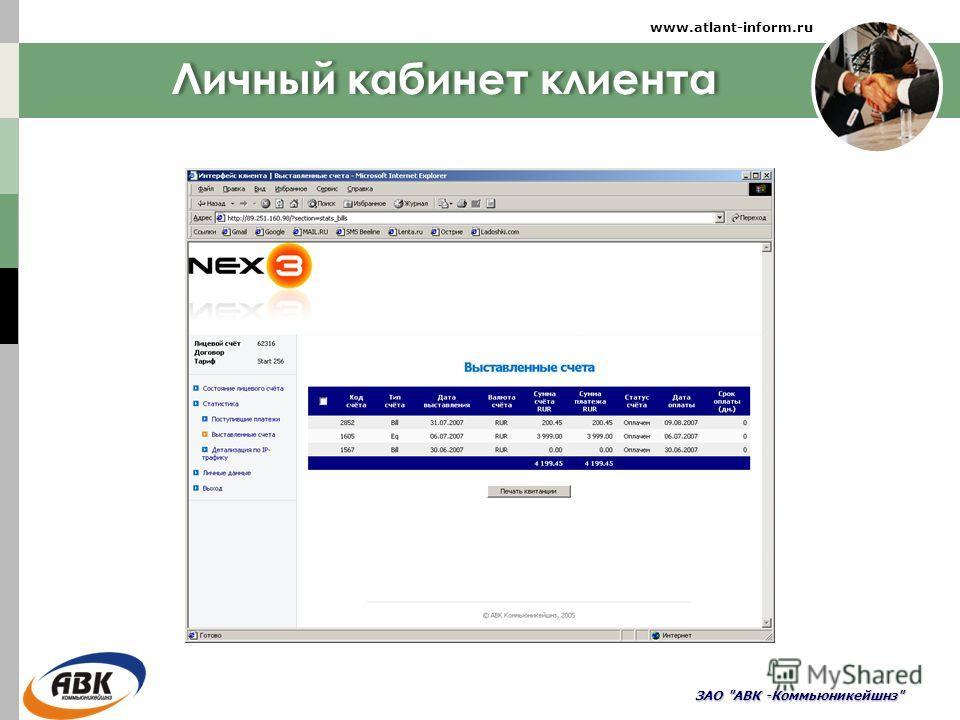 Личный кабинет клиента ЗАО АВК -Коммьюникейшнз www.atlant-inform.ru