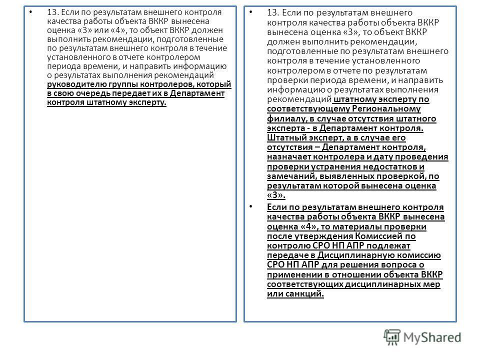 13. Если по результатам внешнего контроля качества работы объекта ВККР вынесена оценка «3» или «4», то объект ВККР должен выполнить рекомендации, подготовленные по результатам внешнего контроля в течение установленного в отчете контролером периода вр