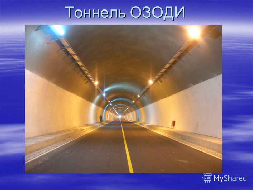 Тоннель ОЗОДИ
