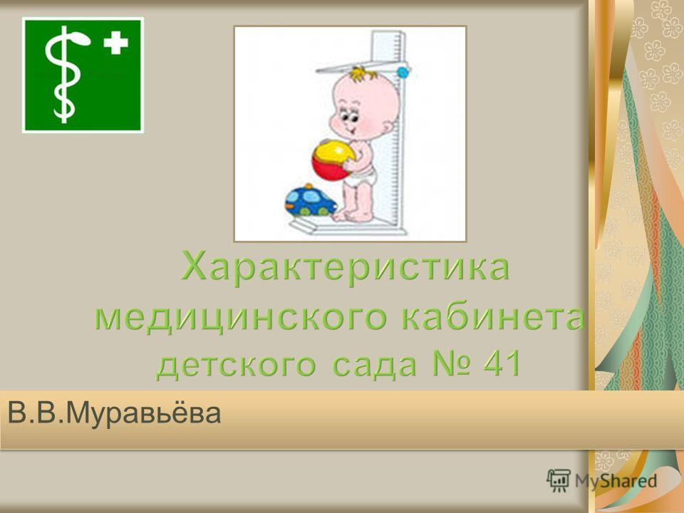 В.В.Муравьёва