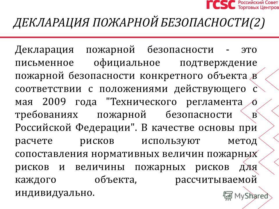 ДЕКЛАРАЦИЯ ПОЖАРНОЙ БЕЗОПАСНОСТИ(2) Декларация пожарной безопасности - это письменное официальное подтверждение пожарной безопасности конкретного объекта в соответствии с положениями действующего с мая 2009 года