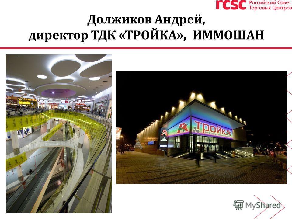 текст Должиков Андрей, директор ТДК «ТРОЙКА», ИММОШАН