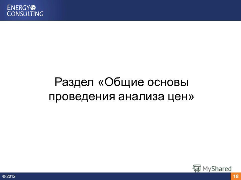 © 2012 18 Раздел «Общие основы проведения анализа цен»