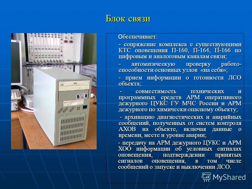 ообеспечивает: О ообеспечивает: - сопряжение комплекса с существующими КТС оповещения П-160, П-164, П-166 по цифровым и аналоговым каналам связи; - сопряжение комплекса с существующими КТС оповещения П-160, П-164, П-166 по цифровым и аналоговым канал