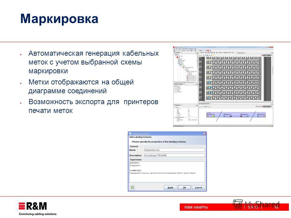 R&M inteliPhy| 5.9.13 | Маркировка 18 Автоматическая генерация кабельных меток с учетом выбранной схемы маркировки Метки отображаются на общей диаграмме соединений Возможность экспорта для принтеров печати меток