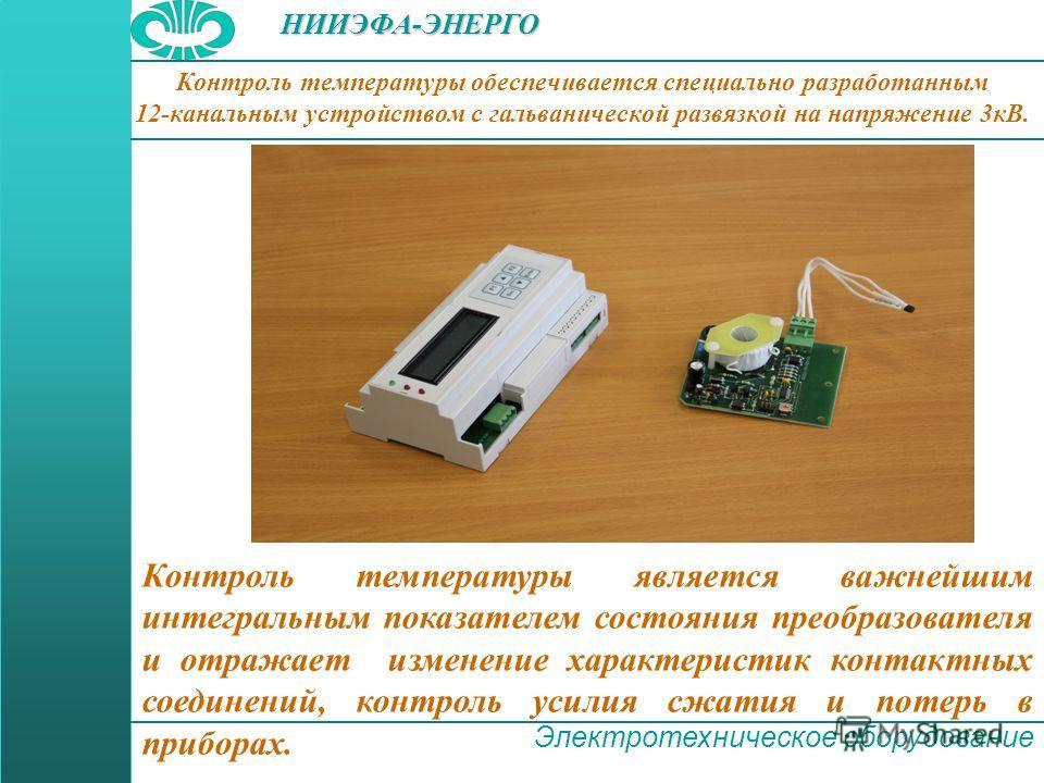 НИИЭФА-ЭНЕРГО Электротехническое оборудование Контроль температуры обеспечивается специально разработанным 12-канальным устройством с гальванической развязкой на напряжение 3 кВ. Контроль температуры является важнейшим интегральным показателем состоя