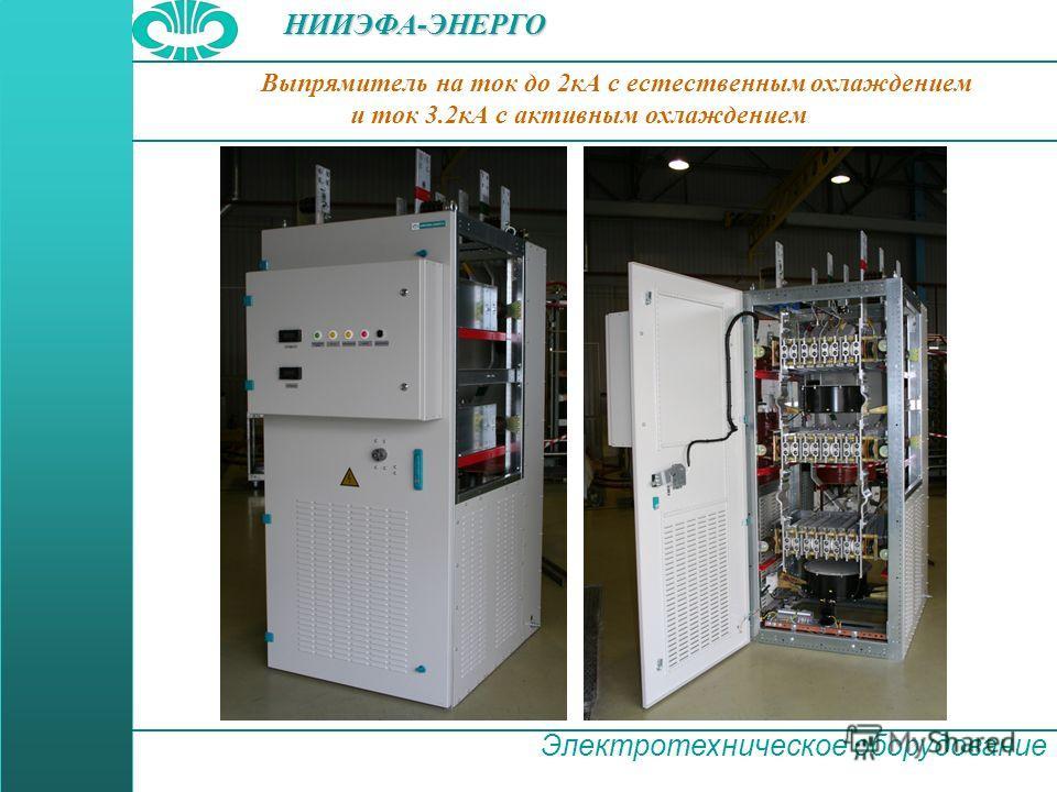 НИИЭФА-ЭНЕРГО Электротехническое оборудование Выпрямитель на ток до 2 кА с естественным охлаждением и ток 3.2 кА с активным охлаждением
