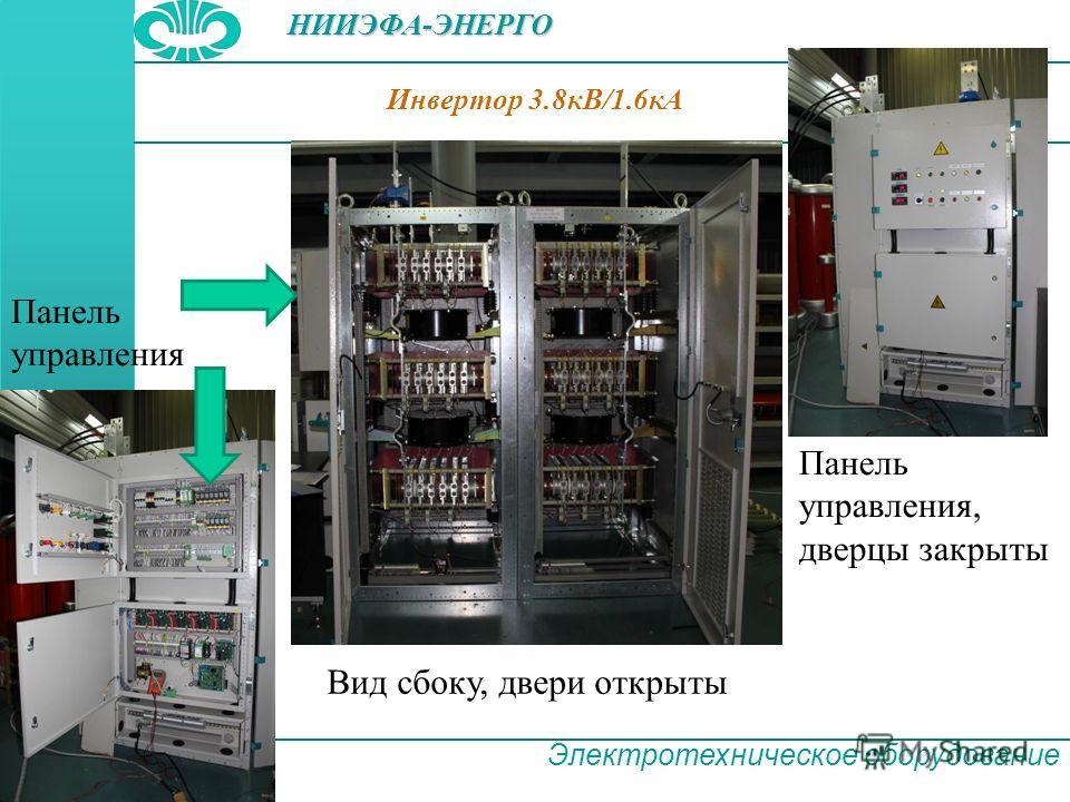 НИИЭФА-ЭНЕРГО Электротехническое оборудование Инвертор 3.8 кВ/1.6 кА Вид сбоку, двери открыты Панель управления Панель управления, дверцы закрыты