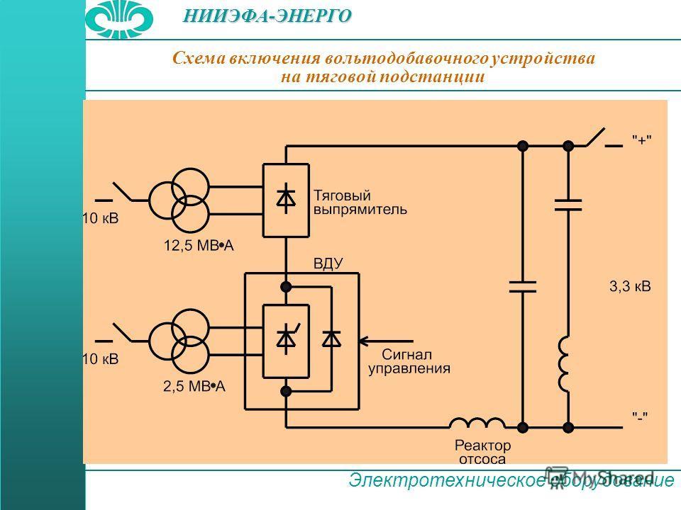НИИЭФА-ЭНЕРГО Электротехническое оборудование Схема включения вольтодобавочного устройства на тяговой подстанции