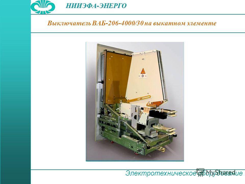 НИИЭФА-ЭНЕРГО Электротехническое оборудование Выключатель ВАБ-206-4000/30 на выкатном элементе